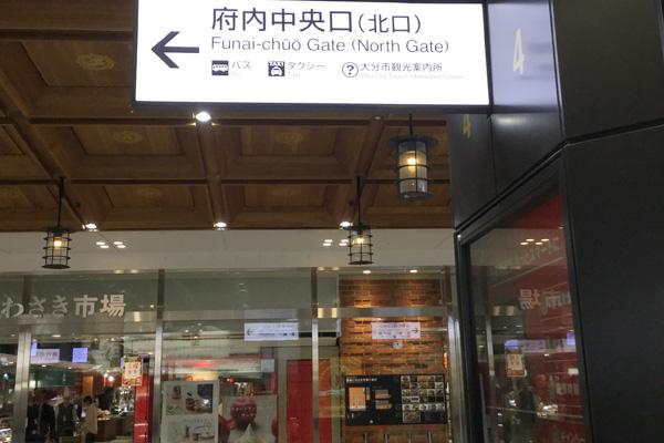 大分駅府内中央口(北口)