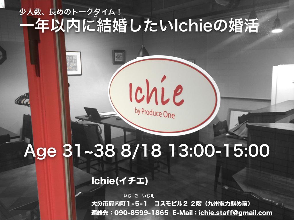 8月18日 IChie お見合いパーティーを開催します。