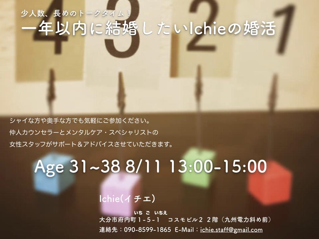 8月11日 30代限定 Ichieお見合いパーティーを開催します。