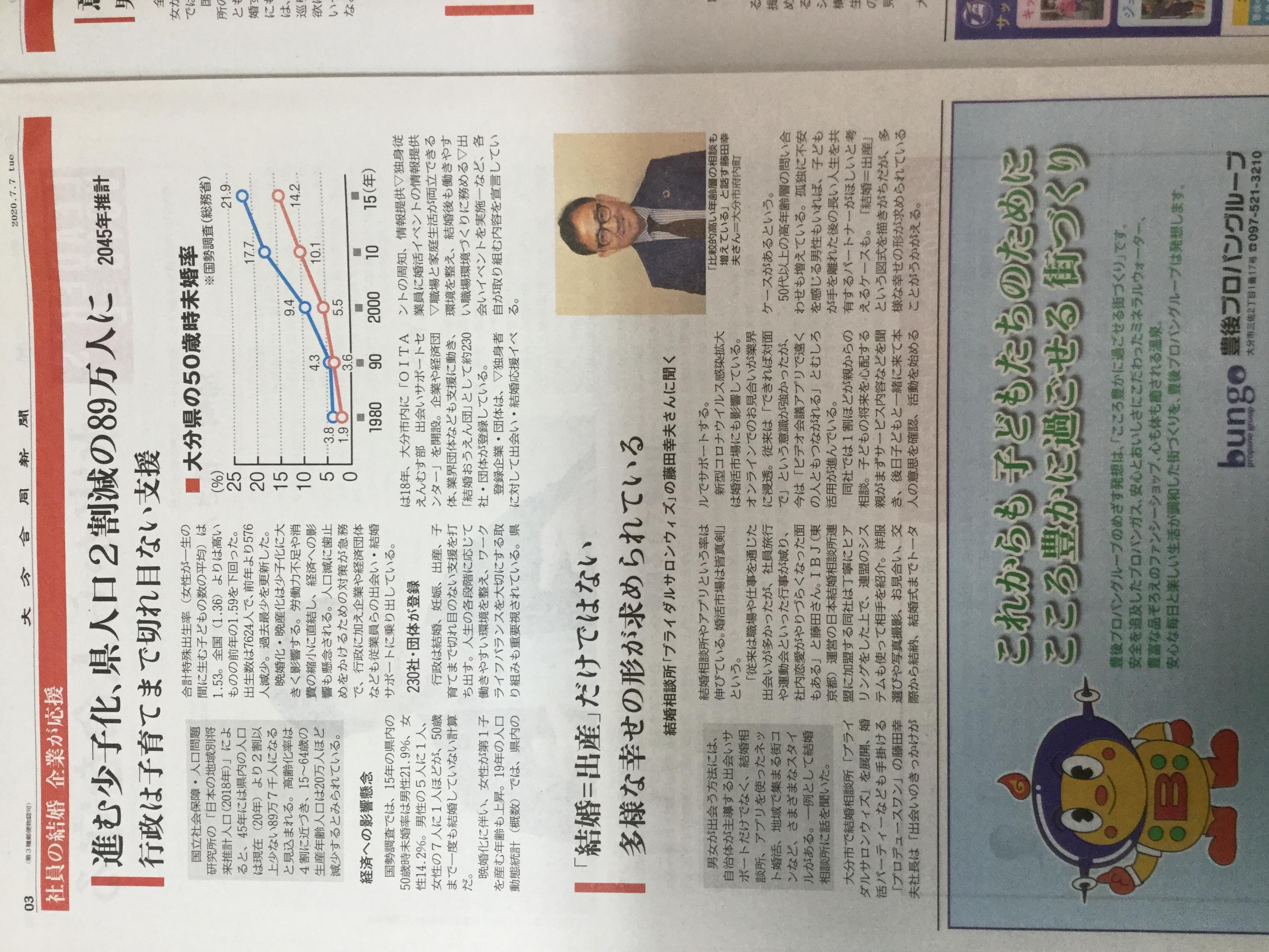 大分合同新聞から取材を受けインタビューが掲載されました。