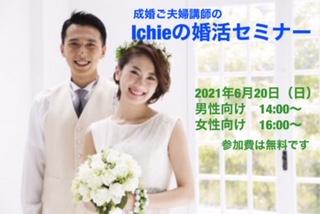 6月20日(日)成婚ご夫妻講師の婚活セミナーを開催します!