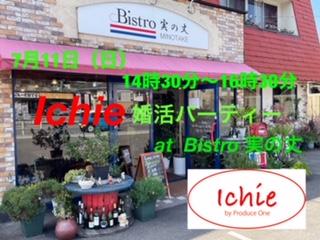 7月11日(日)  Ichieお見合いパーティー at『Bistro 実の丈』