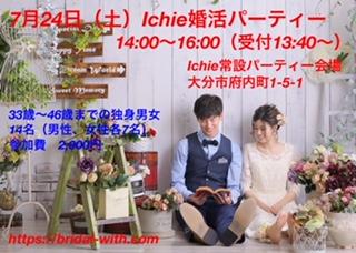 4連休中の7月24日(土)Ichie婚活パーティーを開催します。